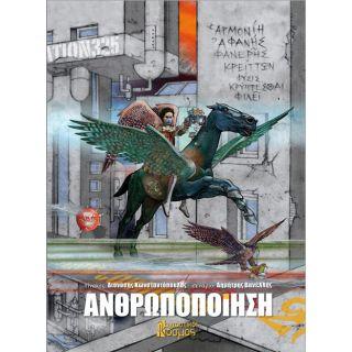 antropopooisi