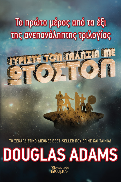 cover_Hitchhikers_guide_B_Fr