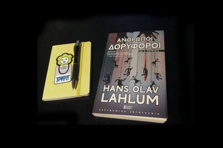Anthrwpoi_Doryforoi_Lahlum_Amagi